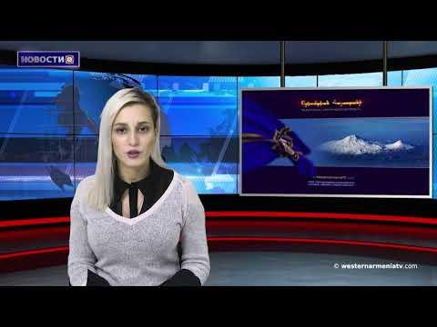 Карабах - армянская земля.Новости  20.02.2021