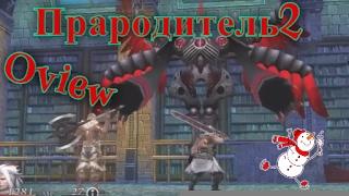 Oview-Прародитель 2)