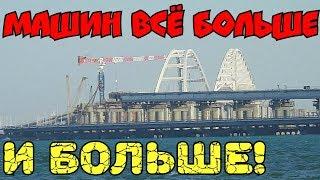 Крымский(август 2018)мост! Машин на мосту всё больше и больше! Новые ракурсы моста! Комментарий!