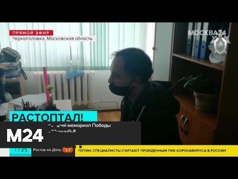 Мужчина, испортивший мемориал Победы в Черноголовке, извинился - Москва 24
