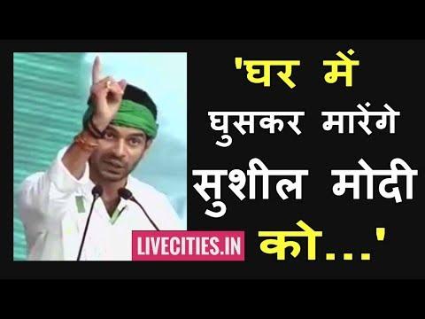 बोले Tej Pratap Yadav :  घर में घुसकर मारेंगे सुशील मोदी को, शादी में करेंगे तोड़-फोड़... l LiveCities