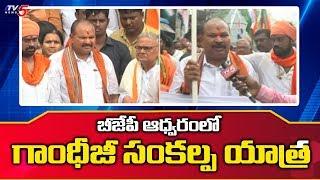 గాంధీజీ సంకల్ప యాత్రలో పాల్గొన్న కన్నా లక్ష్మీనారాయణ | Srikalahasti  | TV5