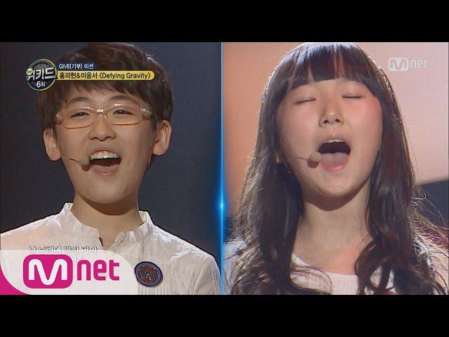 [WE KID] Perfect Reproduction of Wicked! Hong Yi Hyun&Lee Yoon Seo 'Defying Gravity' 20160324 EP.06