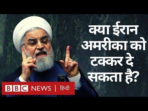 क्या Iran की सेना America को मात दे सकती है? (BBC Hindi)