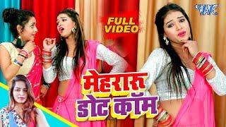 #VIDEO - अब कोई नहीं है टक्कर में - Gudiya Singh Nirmala का यहा गाना मार्केट में धूम मचा दिया