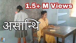 Osanti Film - A bodo short funny videos | Produce by Birdaw Narzary