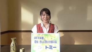 【OFR48 カレンダーセンター決め総選挙】 ネット投票 湯きちマガジン ht...