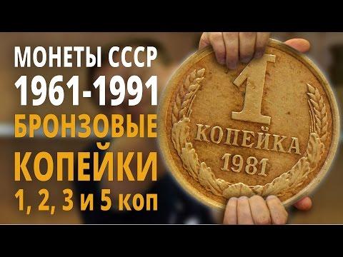 Разменные монеты СССР 1961-91 гг (погодовка). Бронзовые 1, 2, 3 и 5 копеек.