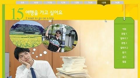 Giáo trình Seoul 1B - Bài 15: 여행을 가고 싶어요 Tôi muốn đi du lịch