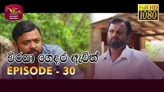 Weeraya Gedara Awith | වීරයා ගෙදර ඇවිත් | Episode - 30 | 2019-05-05 | Rupavahini TeleDrama Thumbnail