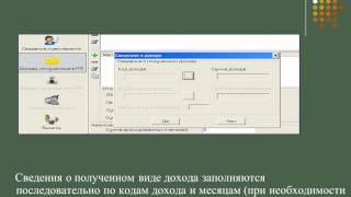"""Заполнение 3-НДФЛ в программе """"Декларация 2011"""" (часть2)"""