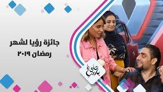 جائزة رؤيا لشهر رمضان 2019