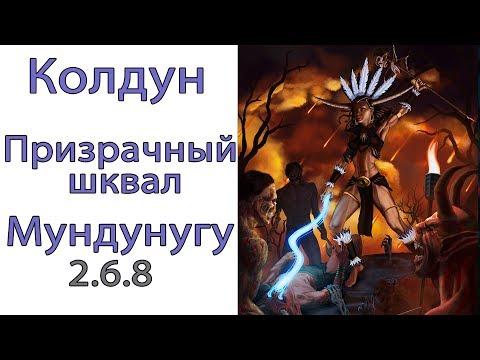 Diablo 3: НОВЫЙ ТОП Трешкиллер Колдун петовод  Призрачный Шквал в сете Облачения Мундунугу 2.6.8