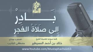 يا غافل عن صلاة الفجر أسمع الخير الذي فاتك # خالد بن أحمد المسيطير - بالمؤثرات