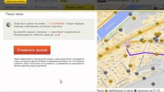 Яндекс.Такси. Заказ с сайта.(, 2012-06-28T08:43:34.000Z)