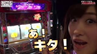 BATTLE TRIBE-2nd #12 南まりか パチスロ【カナちゃんランプ】点灯で波...