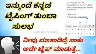 Voice Typing for Kannada | ನೀವು ಮಾತಾಡುದ್ರೆ ಸಾಕು ಅದೇ ಟೈಪ್ ಮಾಡುತ್ತೆ | Tech Guru Kannada