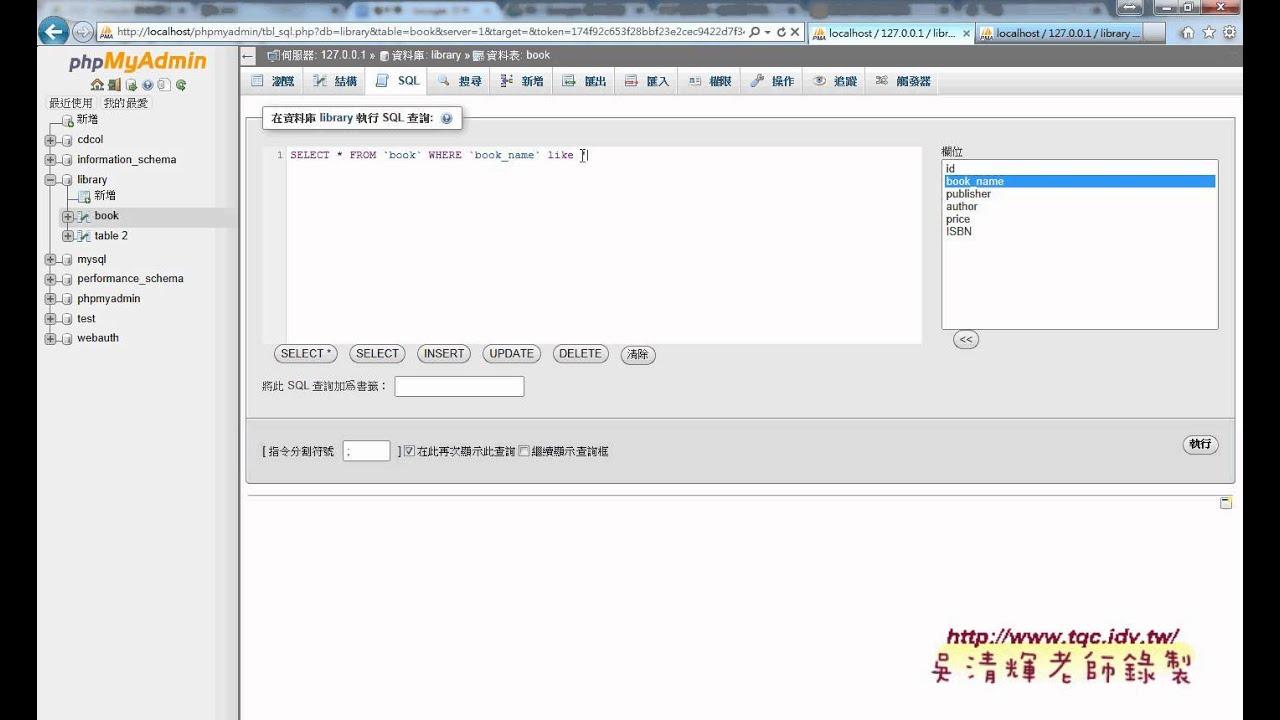 04 如何在MYSQL中執行SQL語法 - YouTube