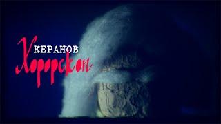 КЕРАНОВ - ХОРОРСКОП (official video)