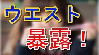 デスノート ミサミサ役、佐野ひなこのウエスト51cmは嘘!?真相に迫る!...