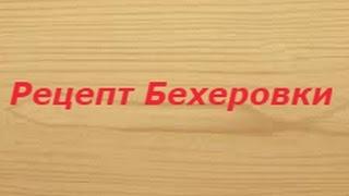 Рецепт Бехеровки.