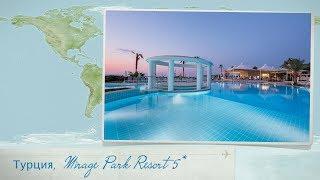 Отзыв об отеле Mirage Park Resort 5* в Турции (Гейнюк)