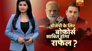 क्या बीजेपी के लिए बोफोर्स साबित होगा राफेल? । ABP NEWS HINDI