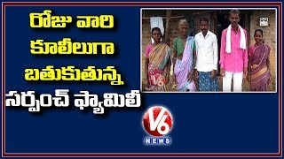 Sarpanch Family Living As Daily Laborers | Inspiring Story Of Bodampalli Sarpanch  Telugu News