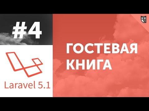 Гостевая книга на Laravel 5.1 - #4 - Migrations