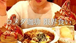 【コメダ珈琲限界食い】シロノワールは本当にホイップにカスタマイズできるのか検証しながら2個食べてみた。ビーフシチューと共に限界食い!【スイーツちゃんねるあんみつのランチ】
