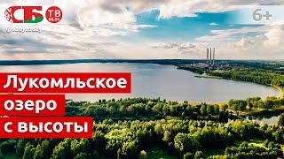Лукомльское озеро и город Новолукомль с высоты птичьего полета видео 4k UHD
