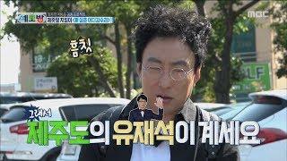 [All Broadcasting in the world] 세모방:세상의모든방송 - Myeongsu, Jeju Jaeseok emerges 'Panic' 20170625