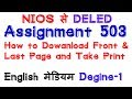 NIOS D.EL.ED ASSIGNMENT FRONT TO LAST PAGE COURSE 503|TMA/| How to DOWANLOAD|designe - 1|english