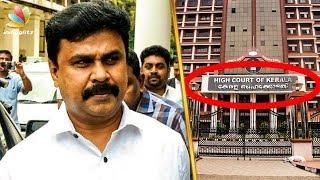 ദിലീപിന് തിരിച്ചടി :ഹർജി തള്ളി ഹൈ കോടതി | Kerala HC rejects Dileep's request | Latest News