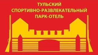 КУБОК РОССИИ 1й этап спортинг дуплетная стрельба Тула Цитадель