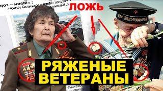 ПОЗОР. 'Ряженые' ветераны на Параде Победы
