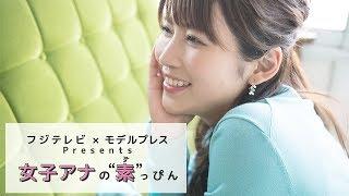 フジテレビ竹内友佳アナを撮影!フジテレビ✕モデルプレス「女子アナの素っぴん」