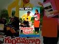 Gundammagari Krishnulu Telugu Full Movie || Rajendra Prasad, Rajani