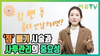 점 뺀 후 관리법 점 뺀 후 흉터 안남으려면?  점의 …