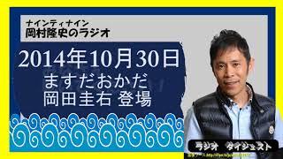ますだおかだ岡田圭右登場。ナインティナイン岡村隆史のラジオ よくしゃべるな。 よろしければ、グッド評価、チャンネル登録お願い致します。