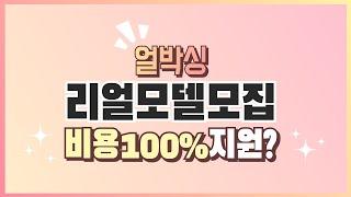 [성형모델모집] 성형모델 신청하면 성형비용 100% 지…