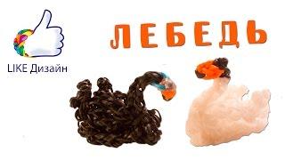 """""""Лебедь""""- фигурка из резиночек на станке. Видеоурок #51"""