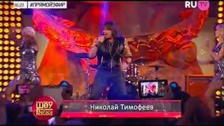 Николай Тимофеев (NICK)- Выступление на Д.Р. Vegas crocus city