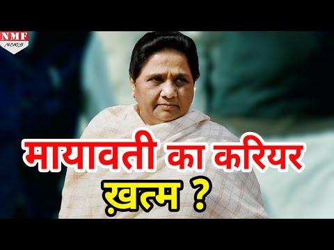 Mayawati का Political Career खत्म, BSP का क्या होगा !!!