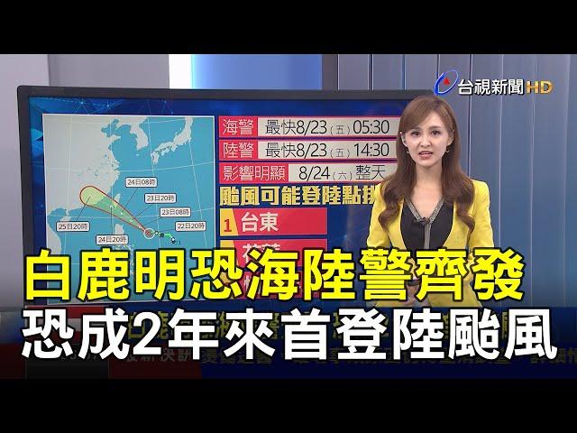 白鹿明恐海陸警齊發 恐成2年來首登陸颱風【說新聞追真相】
