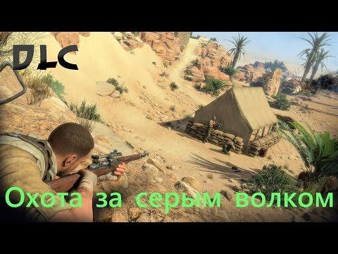 Sniper Elite 3. Прохождение. DLC Охота за серым волком.