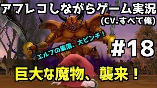 【DQX】#18 アフレコしながら進むドラクエX実況!
