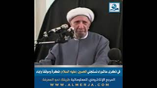 في ذكرى عاشوراء نستجلي الحسين (عليه السلام) فكرةً وموقفاً وإباء