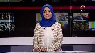 نشرة اخبار الثانية   08 -03-2018 | تقديم سماح طلالعة | يمن شباب