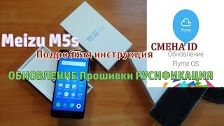Meizu M5s Instructions for Russification Flyme ID Change AND UPDATE the FIRMWARE ON a GLOBAL
